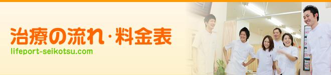 神戸市西区ライフポート整体・整骨院治療の流れ・料金表