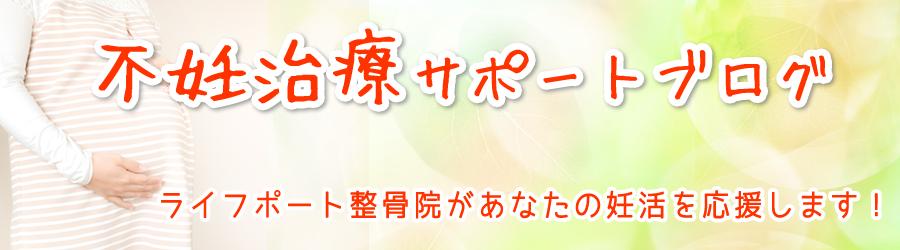 神戸市西区の不妊治療サポート