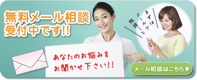 神戸不妊整体への無料メール相談はこちら