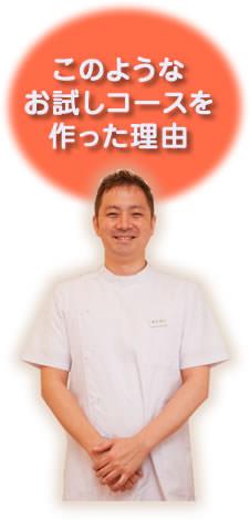 神戸不妊整体で、このようなお試しコースを作った理由
