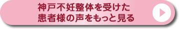 神戸不妊整体を受けた患者様の声をもっと見る