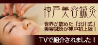 神戸美容鍼灸
