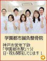学園都市鍼灸整骨院「神戸市営地下鉄『学園都市駅』1分。日・祝も開院しています!」