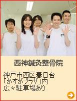西神鍼灸整骨院「神戸市西区春日台『かすがプラザ』内、広々駐車場あり」