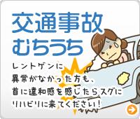 神戸市西区ライフポート整骨院の交通事故・むちうち施術「レントゲンに異常がなかった方も、首に違和感を感じたらリハビリに来て」