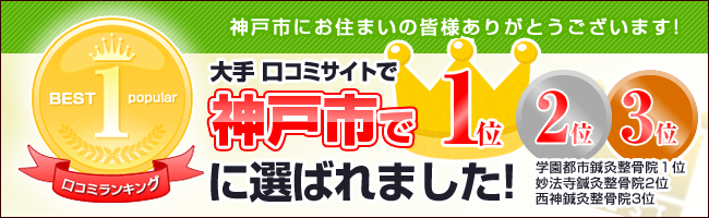 神戸市西区ライフポート整骨院はエキテン1位獲得