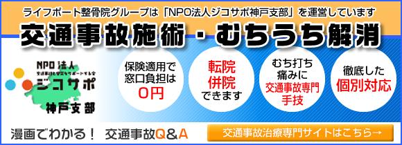 神戸市西区ライフポート整骨院グループで交通事故施術・むちうち解消!交通事故治療専門サイトを見る