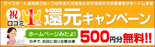 神戸市西区ライフポート整骨院はホームページ見たよで500円分無料