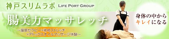 神戸市西区スリムラボ腸美力マッサレッチで腸管セラピー、骨格ストレッチ、デトックスオイルマッサージ体験