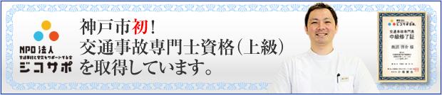 神戸市西区ライフポート整骨院グループは神戸市西区市初!交通事故専門士資格(上級)を取得しています