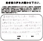 骨盤の歪みからくる膝痛など・神戸市西区妙法寺
