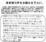 骨盤矯正・腰痛・神戸市西区