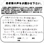 産後の体重増加・根本改善、神戸市西区