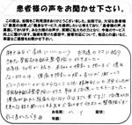 腰痛・頭痛・肩こり、神戸市西区