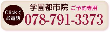 神戸スリムラボ学園都市院電話番号:078-791-3373