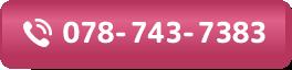 神戸スリムラボ妙法寺院お問い合わせ番号:078-743-7383