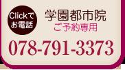 学園都市院予約電話番号:078-791-3373