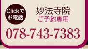 妙法寺院予約電話番号:078-743-7383