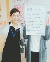 神戸市西区 30代 フリーター 女性 骨盤矯正お客様の声