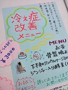 冷え症対策 神戸スリムラボ