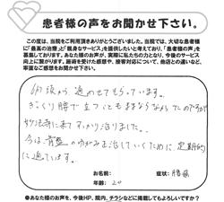 腰痛20歳R様神戸市須磨区妙法寺
