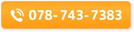お電話でのご予約はこちら!