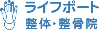 神戸市西区のライフポート整体・整骨院