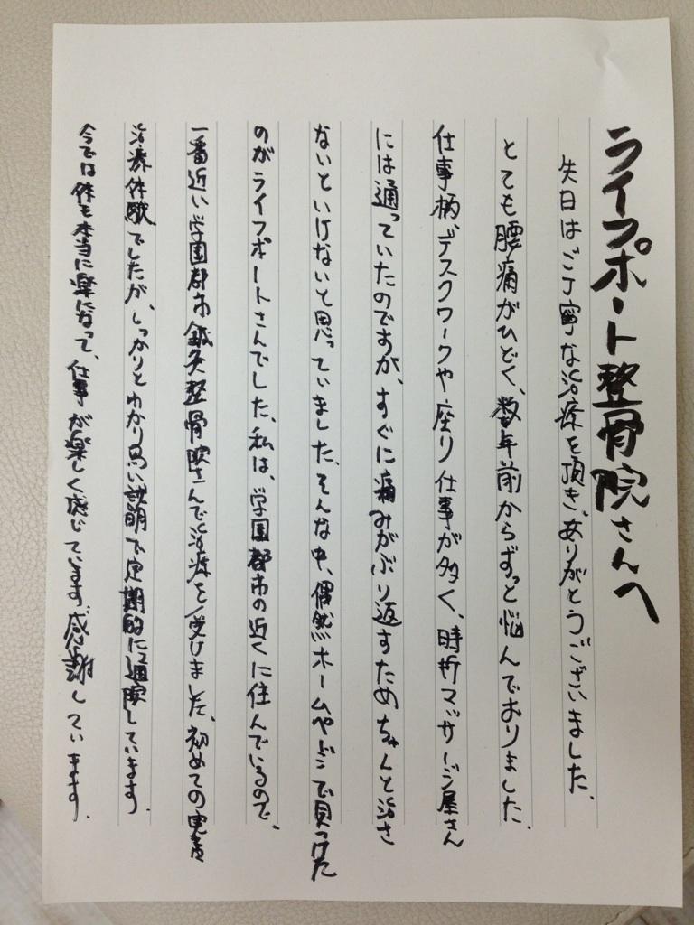 腰痛治療体験談:神戸市西区のお客様