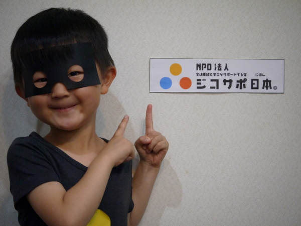 jikosaponihonP1120931.JPG