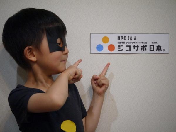 jikosaponihonP1120933.JPGのサムネール画像