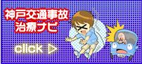 神戸交通事故治療ナビ