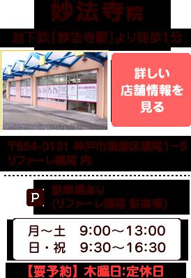 妙法寺院の店舗情報を見る