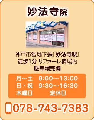 妙法寺院TEL:0787437383