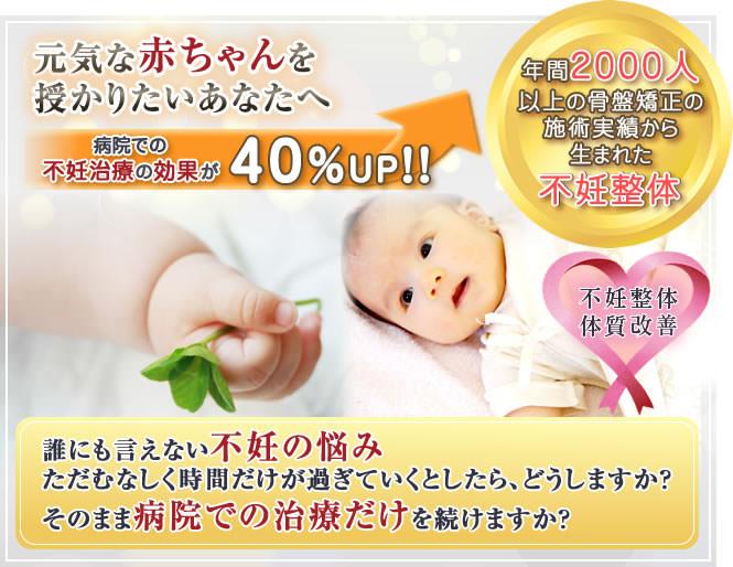 「元気な赤ちゃんを授かりたいあなたへ」病院での不妊治療の効果が40%UP!!年間2000人以上の骨盤矯正の施術実績から生まれた不妊整体。誰にも言えない不妊の悩みただむなしく時間だけが過ぎていくとしたら、どうしますか?そのまま病院での治療だけを続けますか?