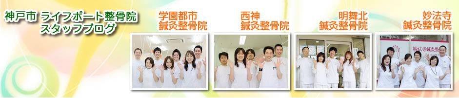 神戸市西区学園都市・西神・妙法寺ライフポート整骨院のブログ