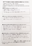 神戸不妊整体:患者様の声1