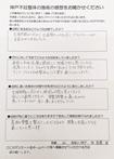 神戸不妊整体:患者様の声2
