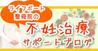 神戸市西区・学園都市・西神・妙法寺不妊ブログ
