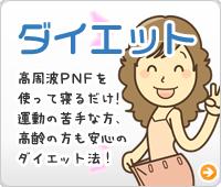 神戸市西区ライフポート整骨院のダイエット「高周波PNFをつかって寝てるだけ。運動の苦手な方高齢の方も安心のダイエット法」
