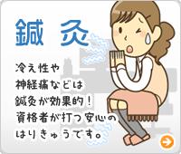 神戸市西区ライフポート整骨院の鍼灸「冷え性や神経痛など鍼灸でラクになります。資格者が打つ安心のはりきゅうです」