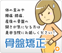 神戸市西区ライフポート整骨院の骨盤矯正「体の歪みから腰痛・膝痛のある方、産後の骨盤の開きが気になる方、是非当院にお越しください」