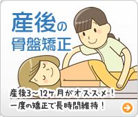 神戸市西区ライフポート整骨院の産後の骨盤矯正は産後3ヵ月から12ヶ月がオススメです。一度整えた骨盤は長時間ゆがみにくくなるので是非お試し下さい