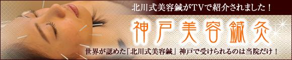世界が認めた「北川式美容鍼」が受けられる、神戸市西区美容鍼灸