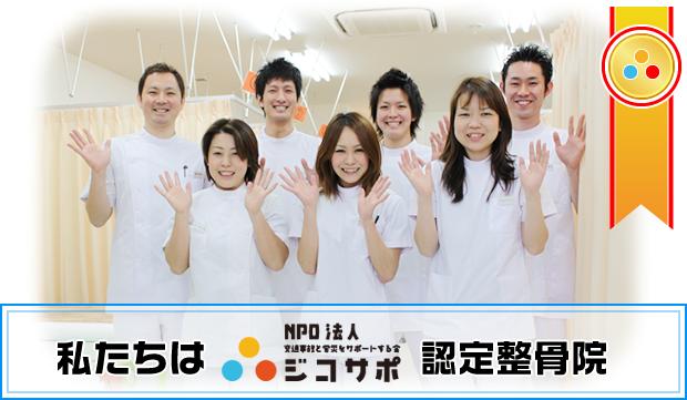 神戸市西区ライフポート整骨院グループはNPO法人ジコサポ認定整骨院です
