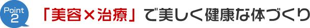 2.神戸市西区ライフポート整体・整骨院は「美容×治療」で美しく健康な体づくり