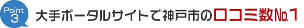 3.神戸市西区ライフポート整体・整骨院は大手ポータルサイトで神戸市西区の口コミ数No.1!