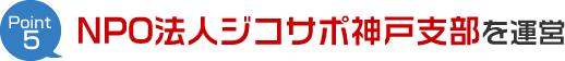 5.神戸市西区ライフポート整体・整骨院はNPO法人ジコサポ神戸支部を運営