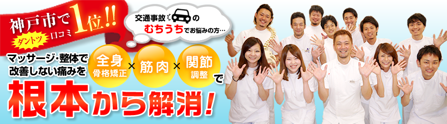 全神戸市西区整骨院整体で口コミ1位!骨格矯正交通事故むち打ち施術