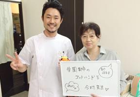 神戸市西区 学園都市鍼灸整骨院
