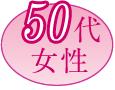 神戸スリムラボ骨盤ダイエット50代女性
